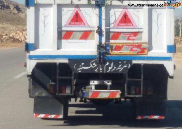 مجله جاده | 200 جمله برتر پشت کامیونی + عکس