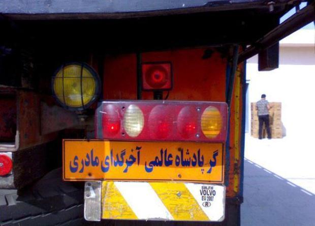 جمله پشت کامیون