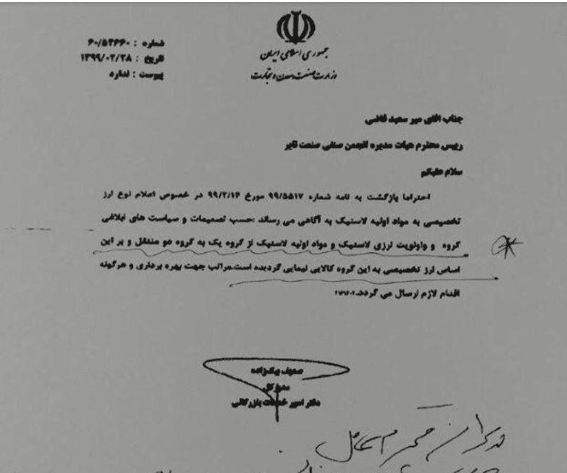 مجله جاده | لاستیک ماشین با حذف ارز دولتی نایاب شد!