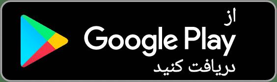 دانلود جاده از گوگل پلی